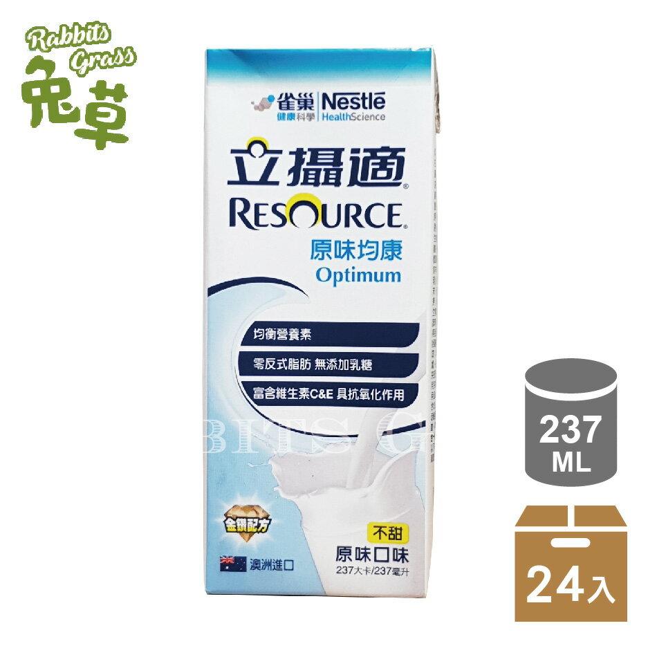 雀巢 立攝適 均康營養配方 原味不甜 237ml/24瓶 : 超商最多1箱 宅配最多3箱