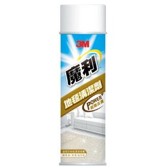 【3M】 RA1011地毯專用清潔劑
