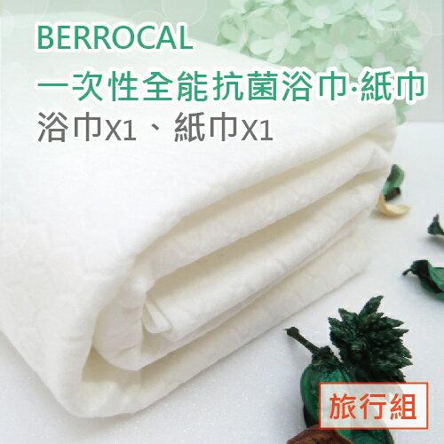 一次性全能抗菌紙巾 浴巾 紙巾1入旅行組