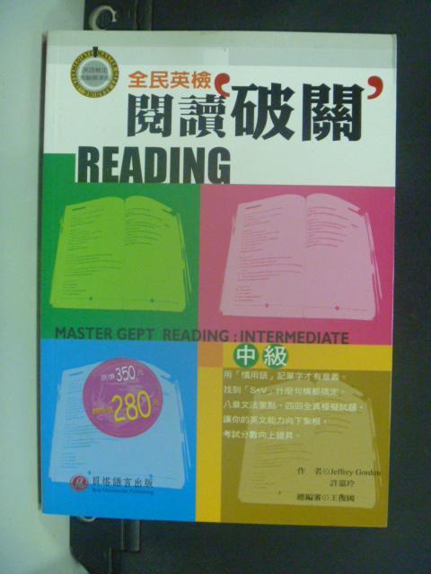 【書寶二手書T7/語言學習_NLS】全民英檢閱讀破關-中級_Jeffrey