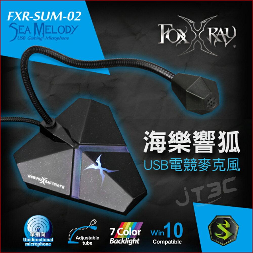 【滿3千15%回饋】FOXXRAY 海樂響狐USB電競麥克風 FXR-SUM-02(免運)※回饋最高2000點