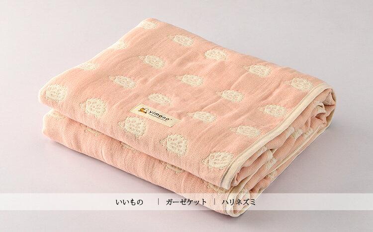 Yimono 製 純棉六層紗呼吸被 ~粉紅刺蝟~ 四季薄被 兒童空調被 寶寶被 吸濕保暖 六重紗 三河木棉 彌月
