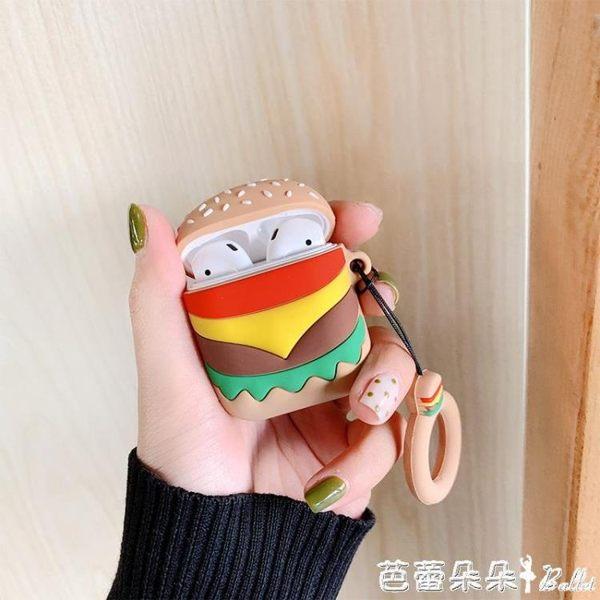 保護殼 airpods保護套airpods2耳機套可愛卡通漢堡包麥當勞ins網紅硅膠女