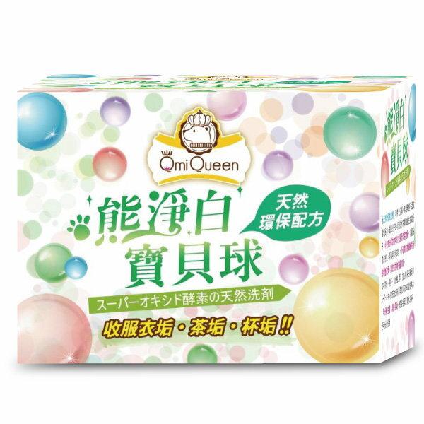QmiQueen熊淨白寶貝球洗衣球700g【櫻桃飾品】【25924】