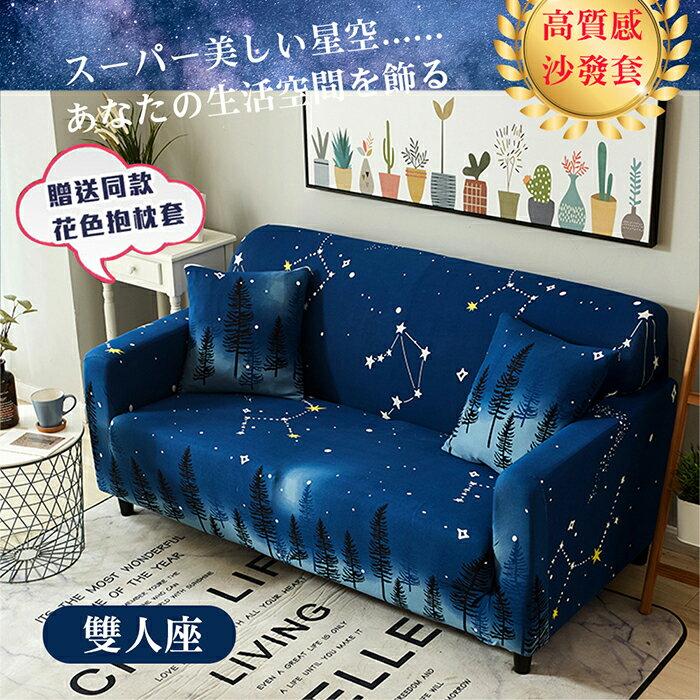 星空彈力沙發套 沙發 沙發罩 推薦 -3人座 (贈同款抱枕套x1)