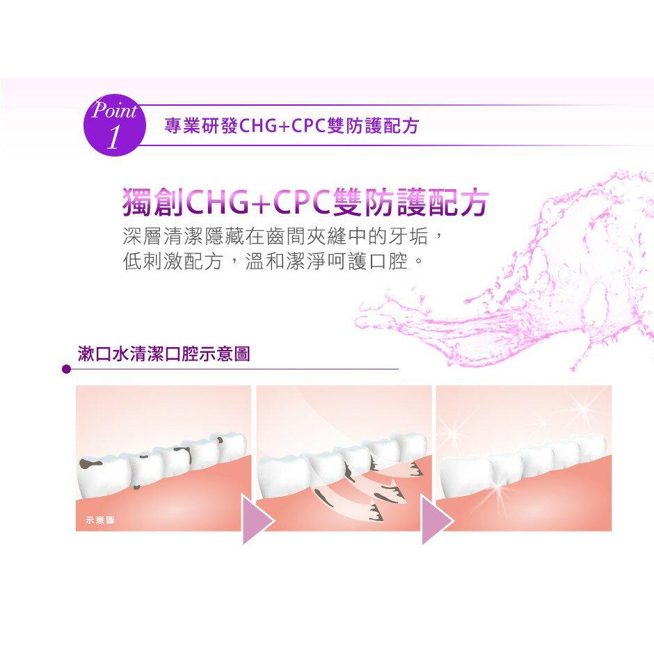【醫護寶】刷樂 全效護理 漱口水 超值2入500ml(超商限5組10瓶)