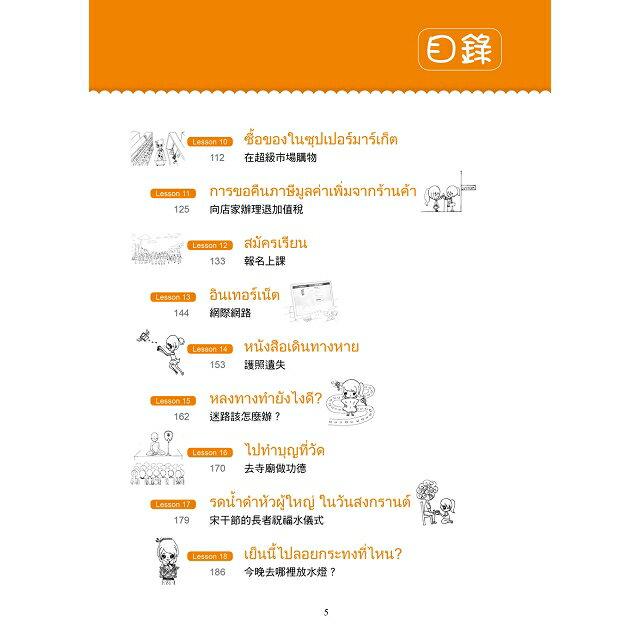 大家來學旅遊泰語 (附MP3+贈隨身旅遊小手冊) 5