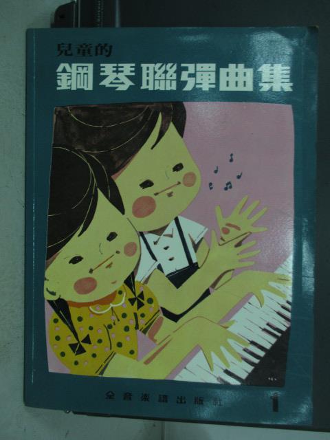 【書寶二手書T1/音樂_QLI】鋼琴聯彈曲集