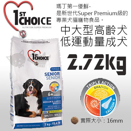 《瑪丁-第一優鮮》中大型犬低運動量成犬/高齡犬配方-2.72KG