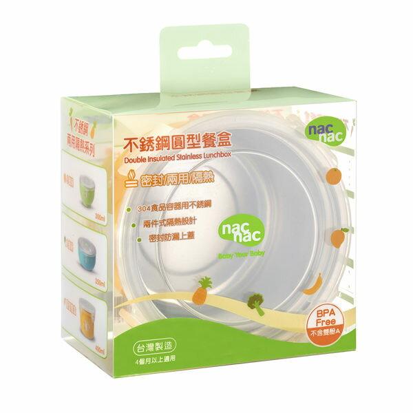『121婦嬰用品館』Nac nac 不鏽鋼圓形餐盒