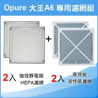 Opure 大王清淨機 A6 專用濾網組(HEPA濾網*2+高效能活性碳濾網*2)