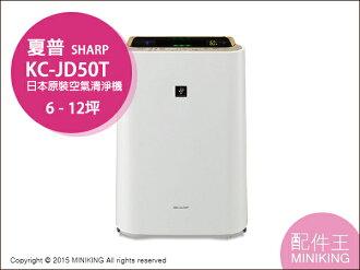 【配件王】公司貨 日本原裝 夏普 夏寶 SHARP KC-JD50T 白色 HEPA 空氣清淨機 6-12坪 六種風量