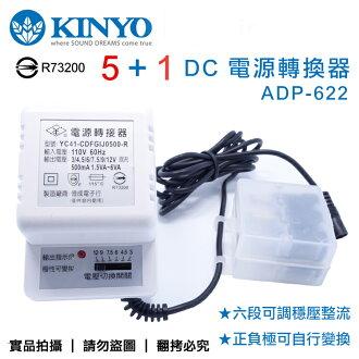 KINYO 耐嘉 ADP-622 六段可調變壓器/充電器/正負極可自行變換/3V/4.5V/6V/7.5V/9V/12V/AC轉DC/附六種轉換頭/穩壓變壓器/隨身聽/家電