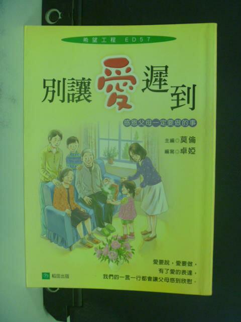 【書寶二手書T2/親子_OHV】別讓愛遲到:感恩父母一定要做的事_莫倫主編