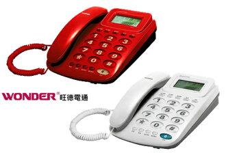 【WONDER旺德】 來電顯示有線電話 WT-01