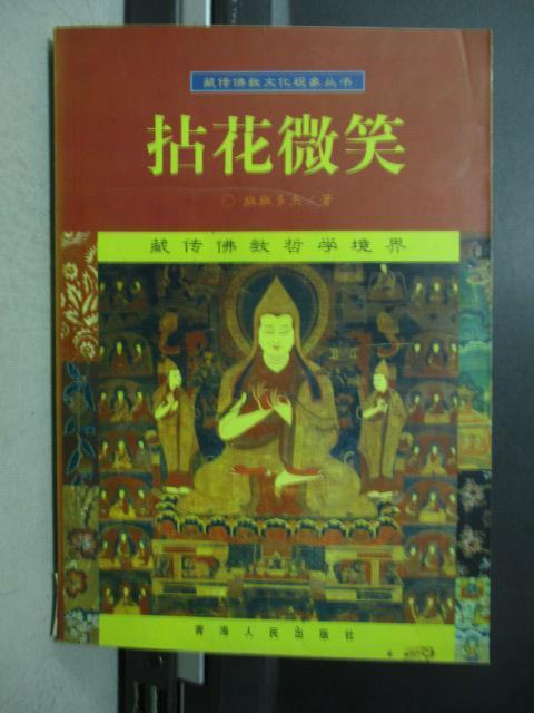 【書寶二手書T2/宗教_NHY】拈花微笑-藏傳佛教哲學境界_簡體