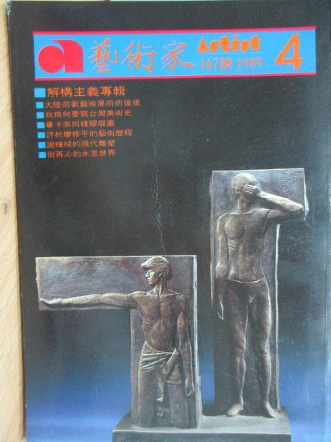【書寶二手書T1/雜誌期刊_MAE】藝術家_167期_1989/4_解構主義專輯