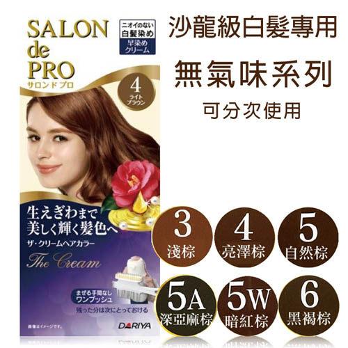 【SALON De PRO】日本DARIYA沙龍級白髮專用快速染髮霜 / 無味免調和 0