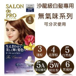 日本DARIYA SALON De PRO沙龍級白髮專用快速染髮霜/無味免調和