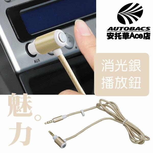 【日本獨家特訂款】SEIWA AUX控制鈕音源輸入線_魅力消光金 M151 SW2 (4905339091513)