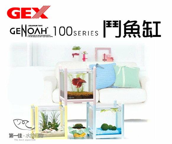 [第一佳 水族寵物] 日本五味GEX 迷你魚缸(鬥魚缸) [粉藍] GENOAH 100 附壓克力上蓋.可堆疊使用