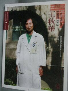 【書寶二手書T1/傳記_QIP】不忮不求醫者路腫瘤醫學的導師:王秋華_梁妃儀