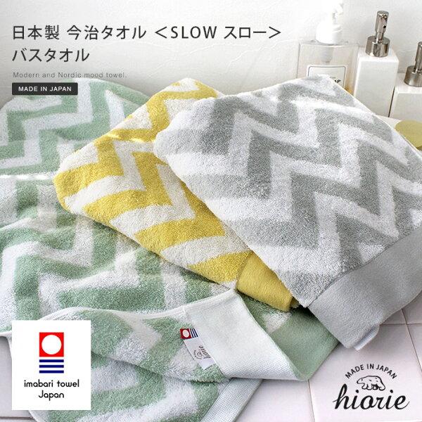 日本必買免運代購-日本製日本桃雪hiarie日織惠今治織上100%純棉浴巾北歐幾何波紋60×120cmTSLbt。共3色