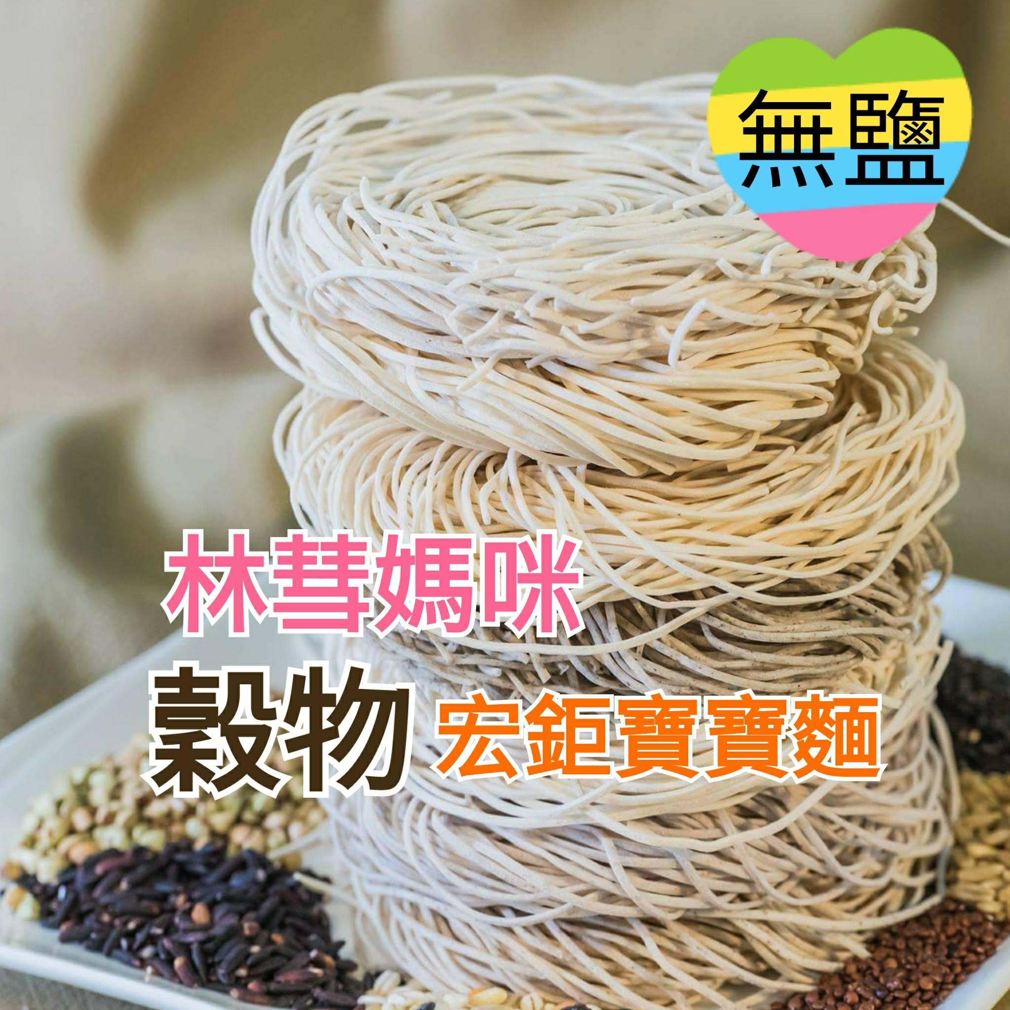 無鹽寶寶麵-穀物系列 (6入,168g±4.5%/包)寶寶粥替代 黑芝麻 四神 台灣紅藜 五穀 小麥胚芽 黃金蕎麥 燕麥 紫米
