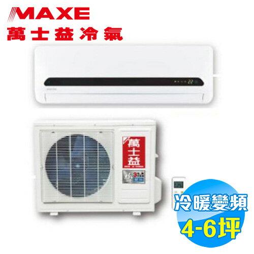 萬士益 MAXE 冷暖變頻 一對一分離式冷氣 超極型 MAS-32DHM / RA-32DHM