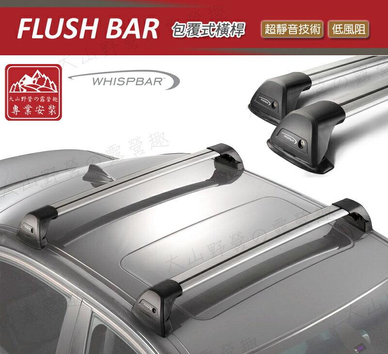 【露營趣】新店桃園 Whispbar Flush Bar 包覆式橫桿 行李架 車頂架 旅行架 置物架