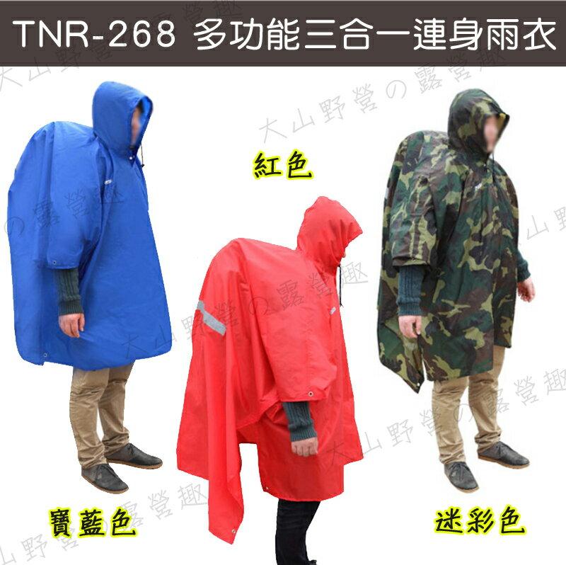 【露營趣】中和安坑 TNR-268 多功能三合一連身雨衣 斗篷雨衣 全開式雨衣 小飛俠雨衣 天幕 防水地布 登山 釣魚 露營