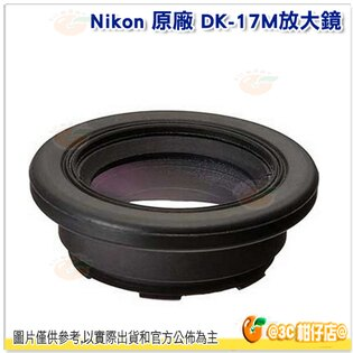 NIKONDK-17MDK17M原廠觀景窗放大器國祥公司貨眼罩1.2倍1.2x放大鏡眼罩