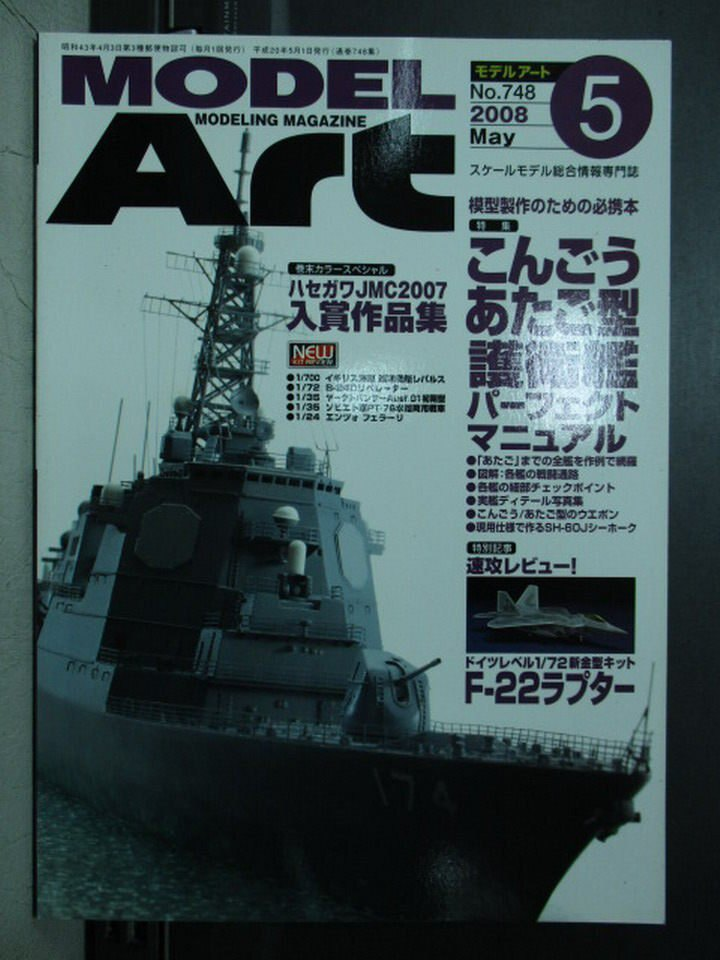 【書寶二手書T2/嗜好_XCT】MODELART_748期_型護衛艦_2008/5_日文