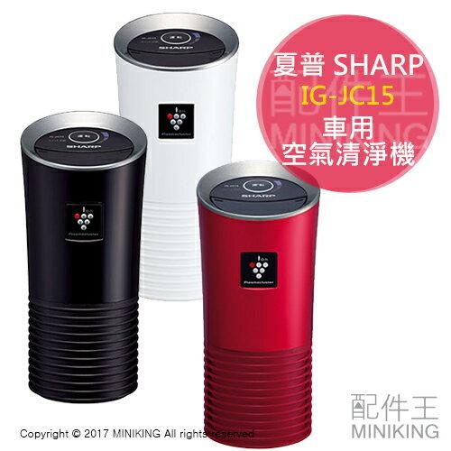【配件王】現貨黑色 日本 SHARP 夏普 IG-JC15 車用 空氣清淨機 負離子 靜音 速度快2倍