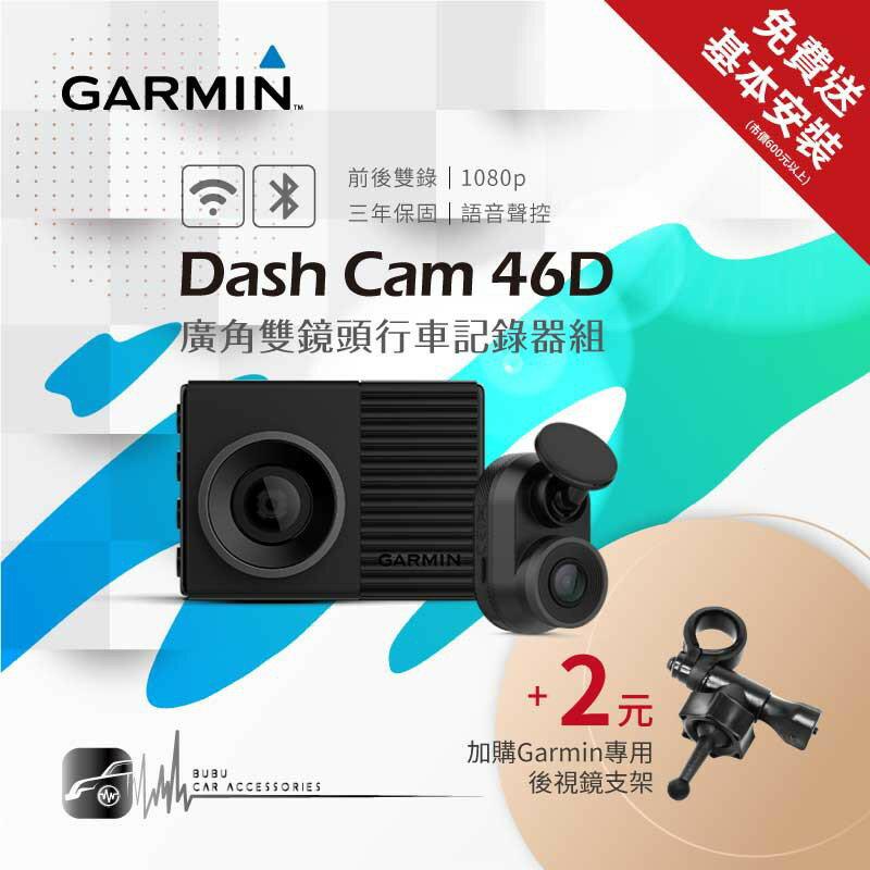 【Garmin Dash Cam 46D】行車記錄器 1080p 組合式多鏡頭 三年保固 送16G兩張+安裝