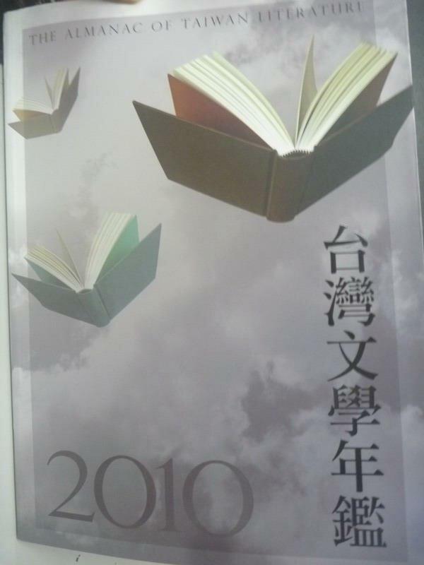 ~書寶 書T2/文學_WEM~2010 文學年鑑_ 文學年鑑編輯委員會