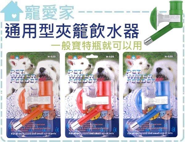 ☆寵愛家☆ HERCHY禾其-通用型夾籠飲水器H-520,一般寶特瓶就可以用