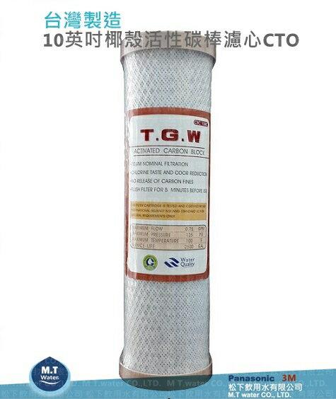 製10英吋椰殼活性碳棒濾心CTO   逆滲透濾心  淨水器前三道