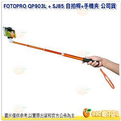 富圖寶 FOTOPRO QP-903L + SJ85 手機夾 自拍桿 橘 湧蓮公司貨 手持 自拍神器 自拍棒 自拍架 QP903L 超值組
