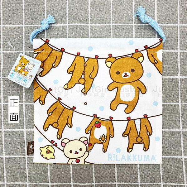 懶懶熊 拉拉熊 束口袋 收納袋 萬用袋 生理包 曬衣 居家 正版日本製造進口 JustGirl