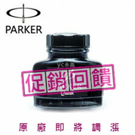 派克 PARKER 鋼筆墨水瓶裝 57ml   瓶