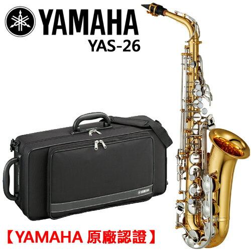【非凡樂器】YAMAHA YAS-26 中音薩克斯風/Alto sax/商品以現貨為主【YAMAHA管樂原廠認證】