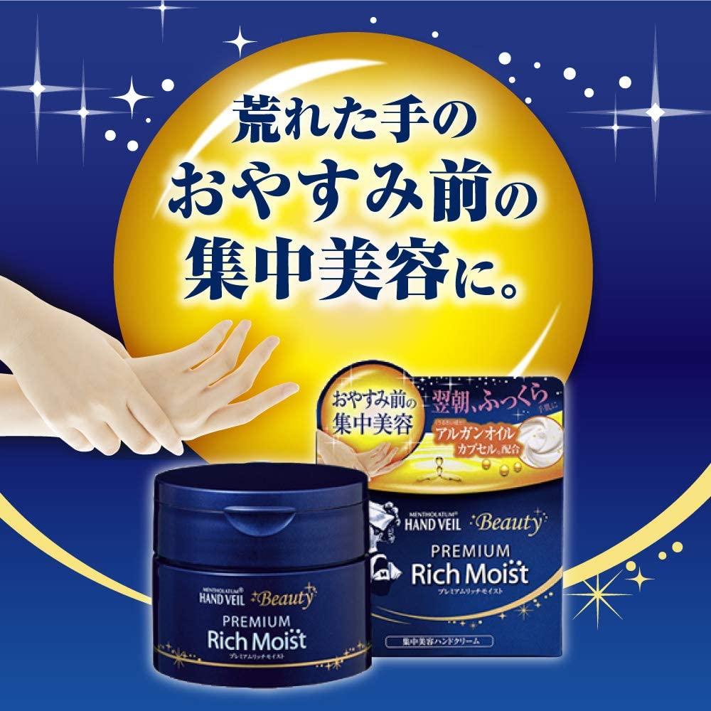 日本 Rohto 樂敦 曼秀雷敦 HAND VEIL頂級濃潤潤澤晚安護手霜 100g