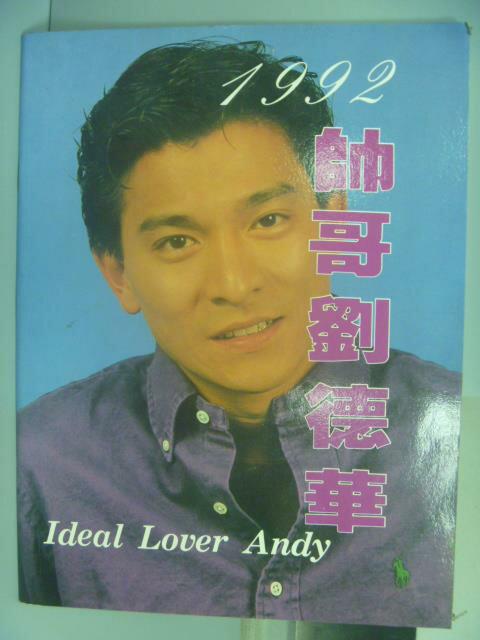 ~書寶 書T1/寫真集_QNF~1992帥哥劉德華_寫真