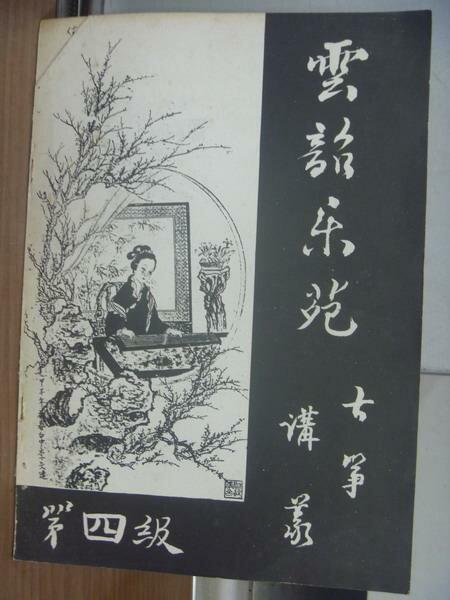 【書寶二手書T1/音樂_QGA】雲?樂苑古箏溝羕(第四級)