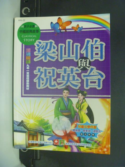 【書寶二手書T7/兒童文學_GGO】中國經典故事-梁山伯與祝英台_幼福編輯部