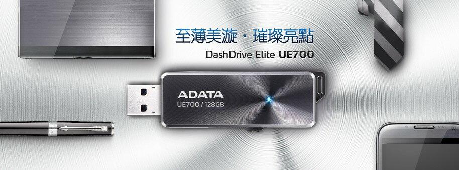 【 儲存家3C 】威剛 32G DashDrive Elite UE700 纖薄 高效能 隨身碟