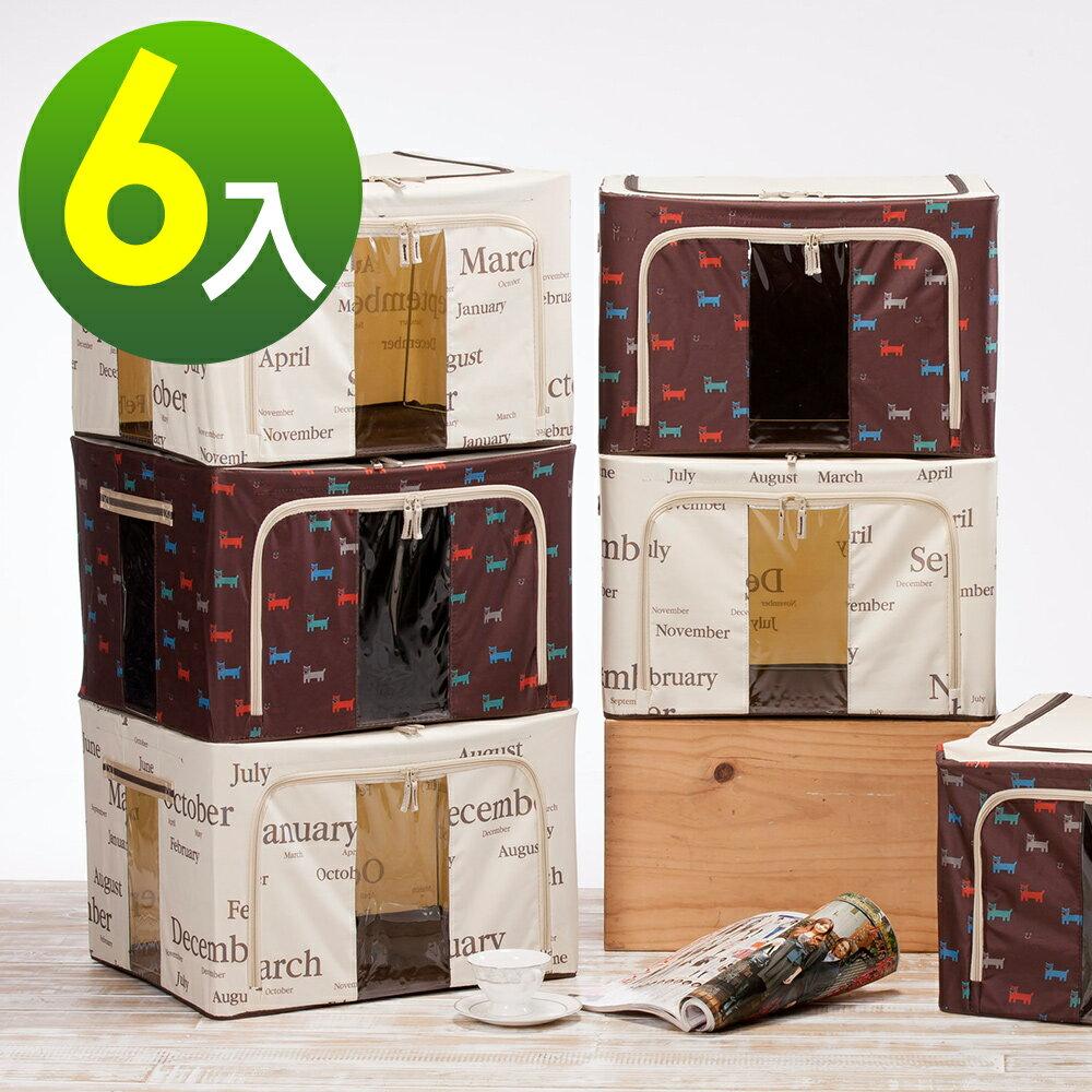 【ikloo】鋼骨折疊收納箱-66L (6入組) - 限時優惠好康折扣