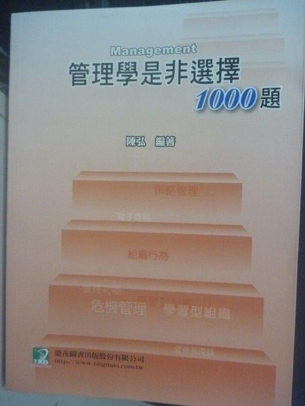 【書寶二手書T9/進修考試_QYA】管理學是非選擇1000題_陳弘