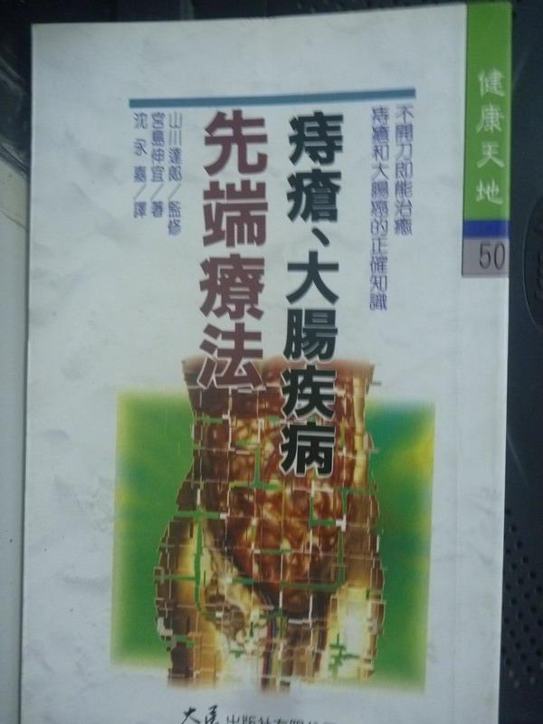 【書寶二手書T4/醫療_IJA】痔瘡. 大腸疾病的先端療法_宮島伸宜, 山川達郎